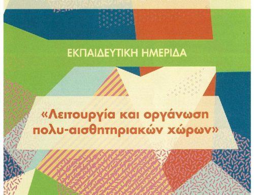 Συμμετοχή του ΠΑΑΠΑΗΚ στην Εκπαιδευτική Ημερίδα Λειτουργία και Οργάνωση Πολυ-Αισθητηριακών Χώρων