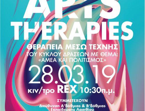 Παρουσίαση του Προγράμματος Arts Therapies