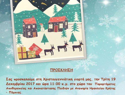 Πρόσκληση στη Χριστουγεννιάτικη γιορτή του ΠΑΑΠΑΗΚ Πόμπιας
