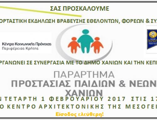 Πρόσκληση σε εορταστική εκδήλωση βράβευσης εθελοντών, φορέων και συλλόγων.