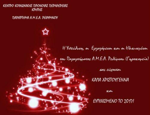 Χριστουγεννιάτικες Ευχές από το Παράρτημα ΑμεΑ Ρεθύμνου