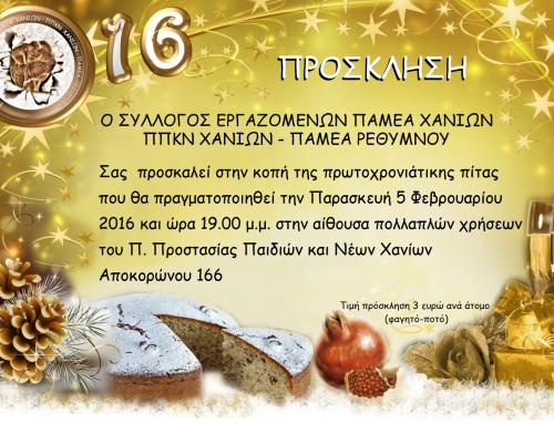 Κοπή της Πρωτοχρονιάτικης πίτας από τον σύλλογο εργαζομένων του Π. ΑμεΑ Χανίων, του Π.Π.Π.Ν. Χανίων και του Π. ΑμεΑ Ρεθύμνου.