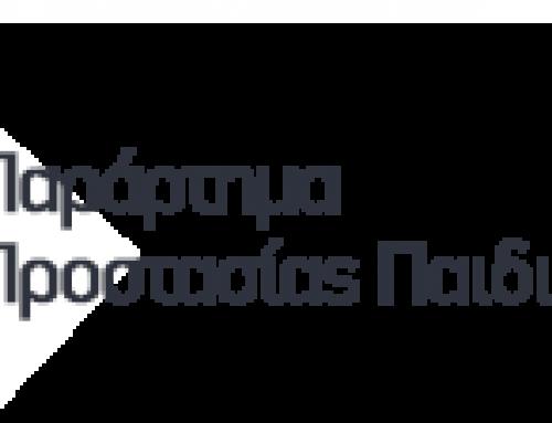 ΑΝΑΚΟΙΝΩΣΗ-ΠΡΟΣΚΛΗΣΗ ΕΝΔΙΑΦΕΡΟΝΤΟΣ για την σύναψη ιδιωτικού συμφωνητικού διαρκείας δώδεκα (12) μηνών προκειμμένου το Κέντρο Κοινωνικής Πρόνοιας Περιφέρειας Κρήτης προτίθεται να προσλάβει ένα (1) Ψυχολόγο με σύμβαση παροχής εργασιών με απευθείας ανάθεση για το Παράρτημα Προστασίας του Παιδιού Ηρακλείου