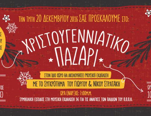 Χριστουγεννιάτικο Παζάρι Παραρτήματος Προστασίας Παιδιών Ηρακλείου Κρήτης