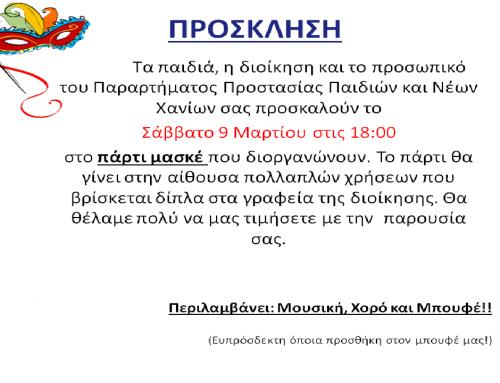 Πρόσκληση Αποκριατικης Εκδηλωσης 2019