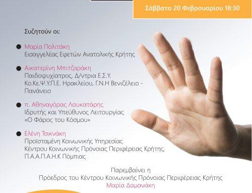 Social Welfare Dialogues με τίτλο «Παιδική κακοποίηση: Οικογένεια, ευαλωτότητα και θεσμική παρέμβαση»