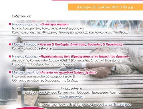 "Social Welfare Dialogues με τίτλο ""Αστεγία στην Εποχή της Πανδημίας"""